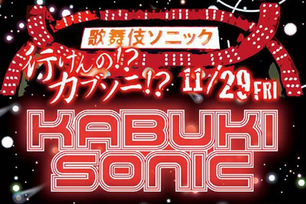 〜KABUKISONIC〜