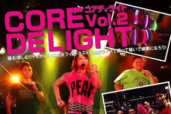 CORE DELIGHT Vol.2