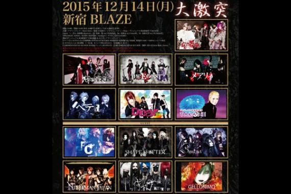 """ROCKSTAR RECORDS PRESENTS""""大激突"""""""