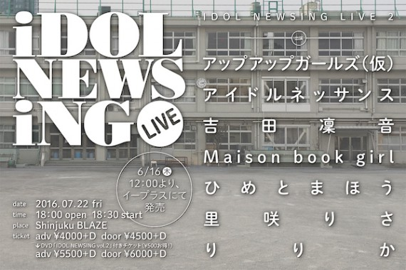 IDOL NEWSING LIVE 2