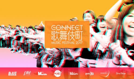 CONNECT 歌舞伎町 MUSIC FESTIVAL 2017