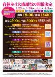 IDOL CONTENT EXPO @新宿BLAZE ~春休み4大感謝祭~参ノ章