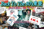 Back To The 80′s 東亜 Vol.16