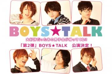 「第2弾」BOYS★TALK