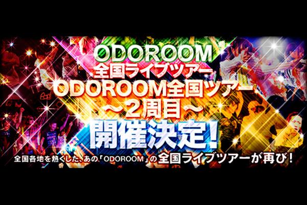 ODOROOM 全国ツアー~2周目~ファイナル東京公演