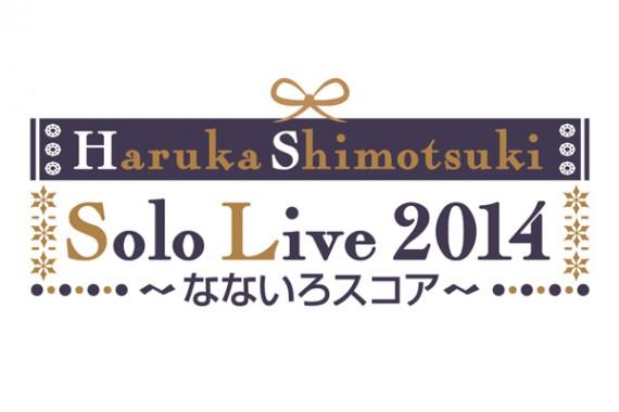 霜月はるかソロライブ2014〜なないろスコア〜