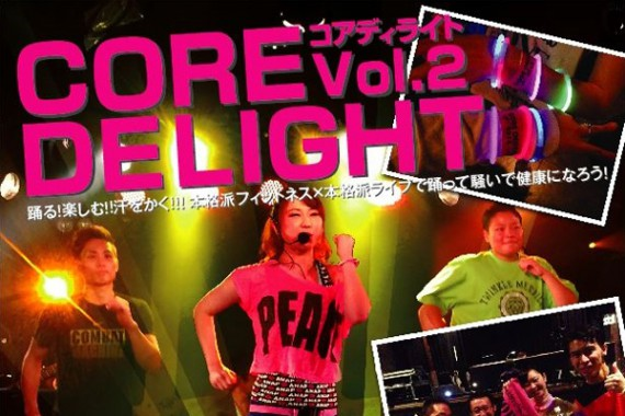 CORE DELIGHT Vol.2