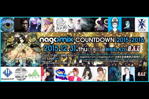 nagomix COUNTDOWN 2015-2016