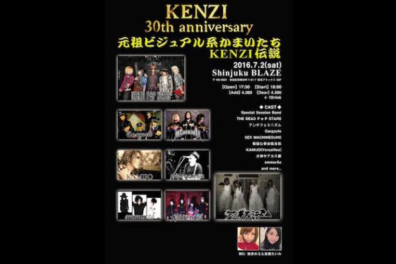 KENZI 30th Anniversary Project 元祖ビジュアル系かまいたちKENZI伝説
