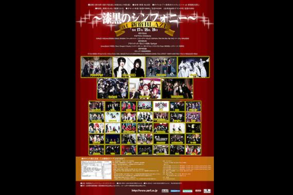 〜漆黒のシンフォニー〜 at 新宿BLAZE