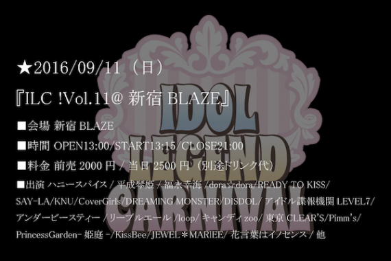 ILC !Vol.11@新宿BLAZE