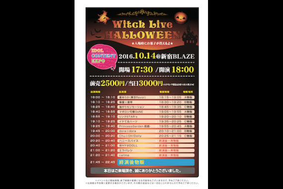 Witch Live HALLOWEEN ~IDOL CONTENT EXPO @ 新宿BLAZE Vol.30~