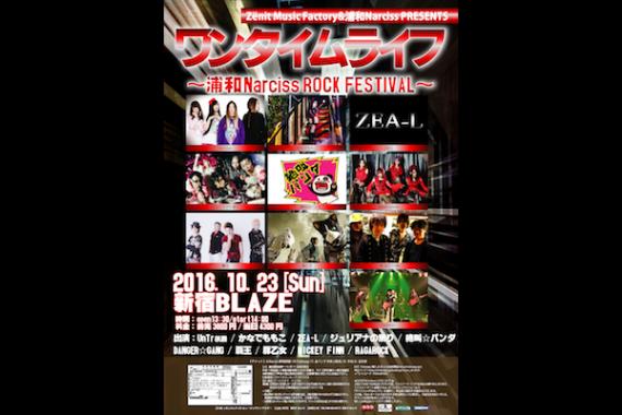 「ワンタイムライフ〜浦和Narciss ROCK FESTIVAL」