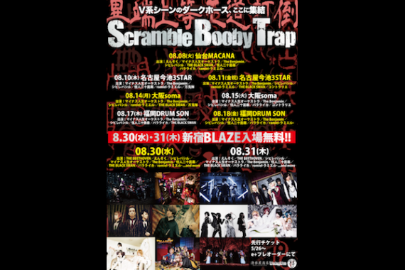 元祖さわやか会Presents『Scramble Booby Trap 2017』