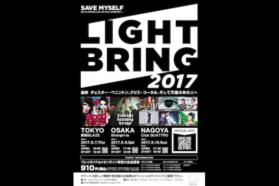 LIGHT BRING 2017