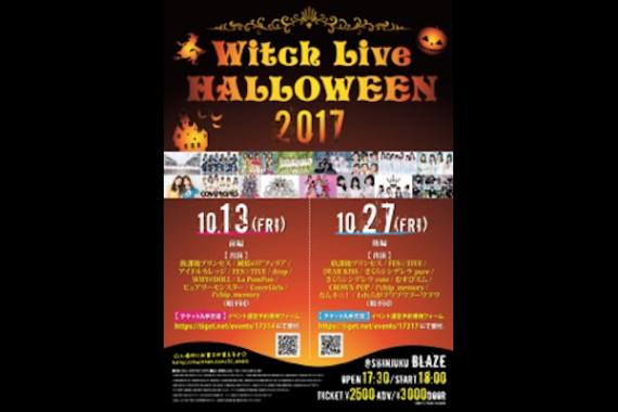 Witch Live HALLOWEEN 2017 @ 新宿BLAZE ~前編~