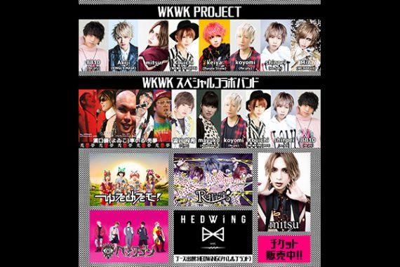 WKWK LIVE Vol.5〜WKWK PROJECTと素敵なアーティスト達〜