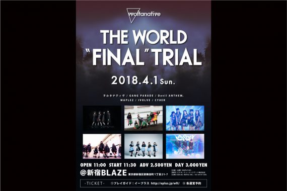 "「THE WORLD ""FINAL"" TRIAL」"