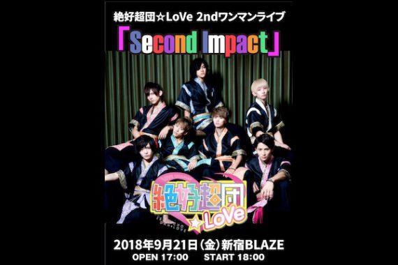 絶好超団☆LoVe 2ndワンマンライブ~Second Impact~