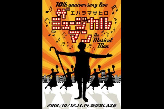 10th Anniversary ザ・ミュージカルマン starringエハラマサヒロ