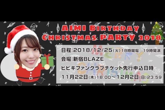 AIMI Birthday Christmas PARTY 2018