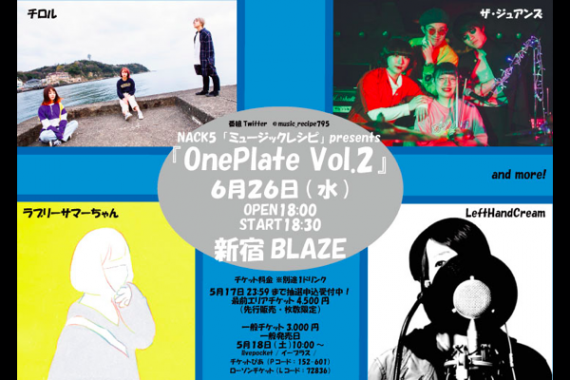 NACK5「ミュージックレシピ」presents『OnePlate Vol.2』