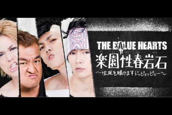 [昼公演] THE BA・LUE HEARTS