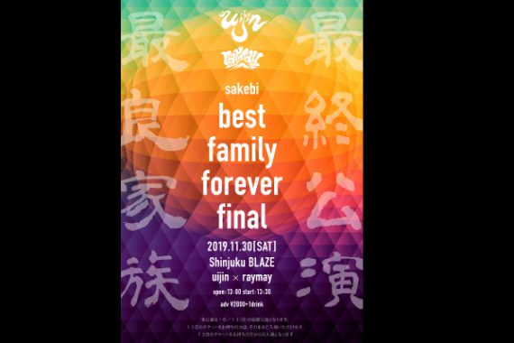 uijin×raymay 「best family forever final」