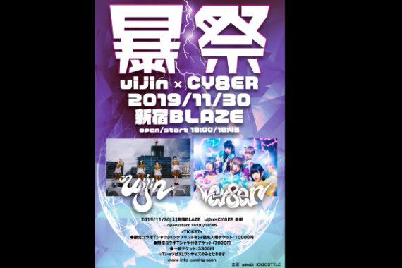 uijin×CY8ER 〜 暴祭 〜