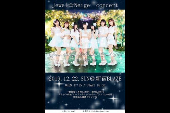 Jewel☆Neige コンサート