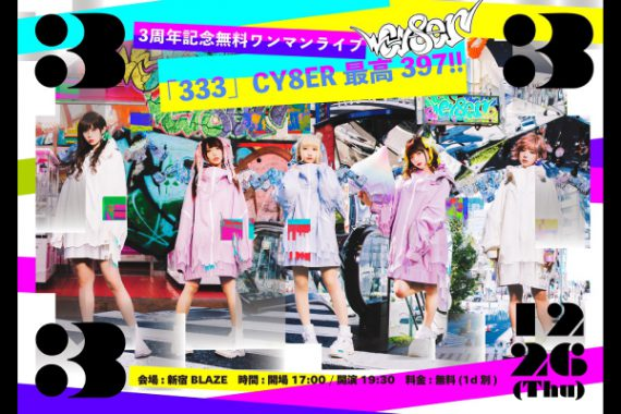 「333」CY8ER 最高397!!