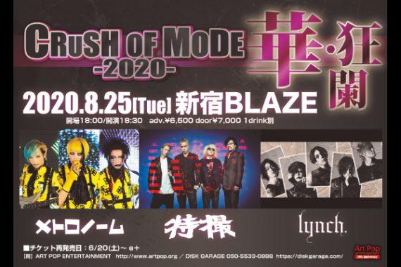 【振替公演】CRUSH OF MODE-2020-『華・狂闌』
