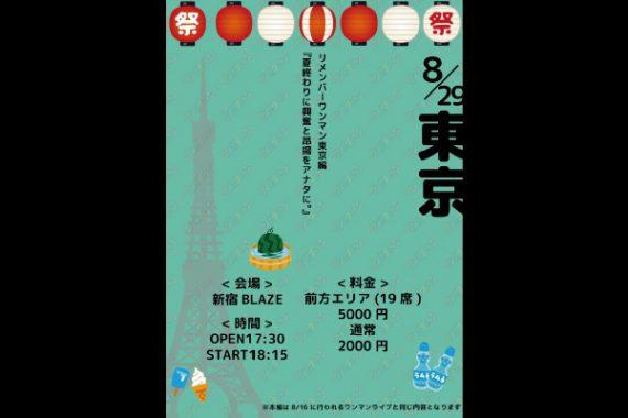 リメンバーワンマン東京編【夏終わりに興奮と昂揚をアナタに。】