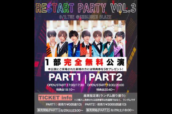 AXXX1S RESTRT PARTY vol.3 【2部】