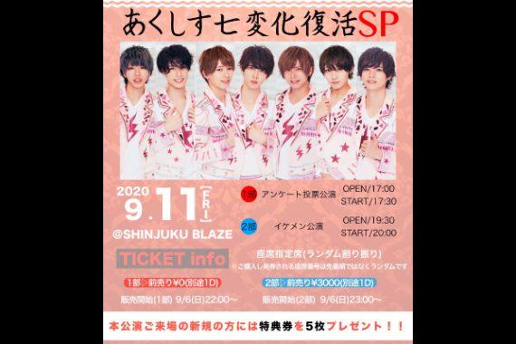 あくしす七変化復活SP【2部】