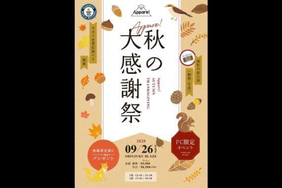 Appare!秋の大感謝祭 2部