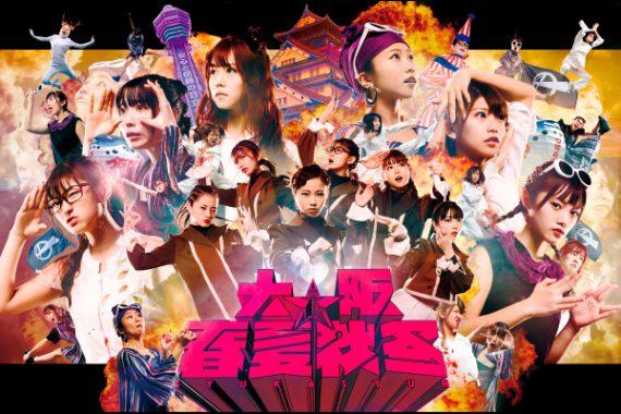 大阪☆春夏秋冬 NOW REMIX -SSFW-