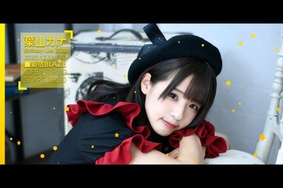 葉山カナ Birthday Live 2020