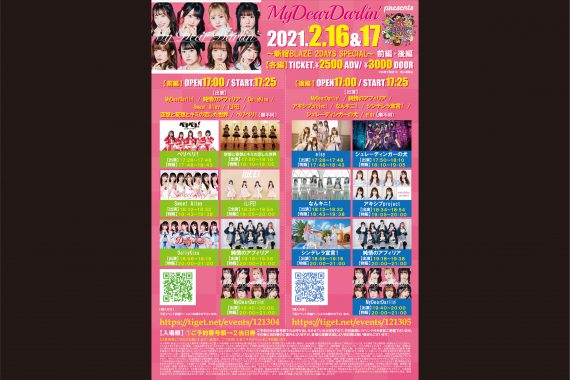 MyDearDarlin' presents IDOL CONTENT EXPO ~新宿BLAZE 2DAYS SPECIAL~ 後編