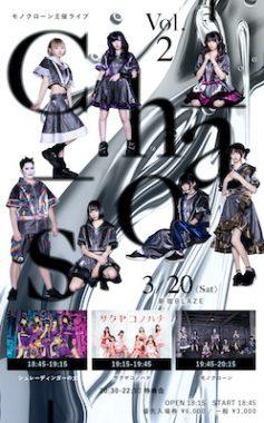 """モノクローン 主催ライブ """"Chaos"""" Vol.2"""