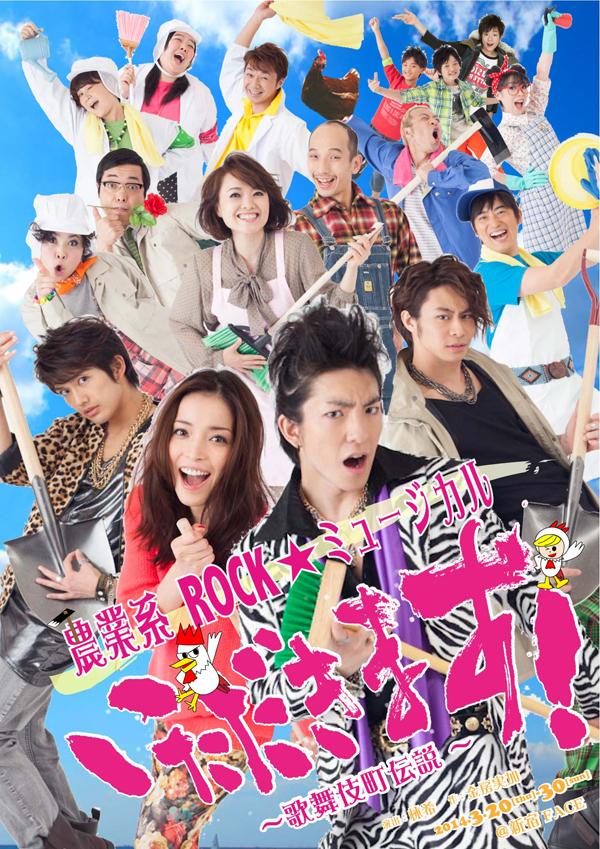 農業系Rockミュージカル 「いただきます!」~歌舞伎町伝説~