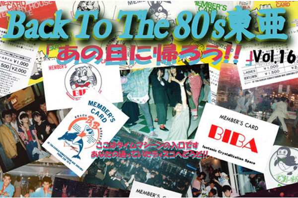 Back To The 80's 東亜 Vol.16
