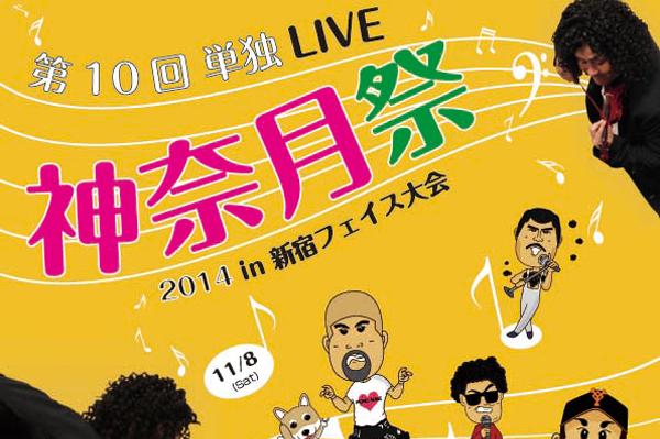 第10回 単独LIVE『神無月祭』