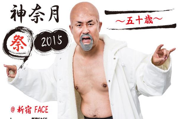 神奈月祭 2015 ~五十歳~ @新宿FACE