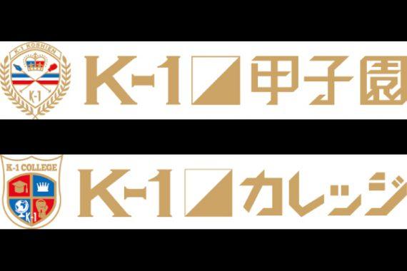 「K-1甲子園2017~高校生日本一決定トーナメント~」                       「K-1カレッジ2017~大学生日本一決定トーナメント~」
