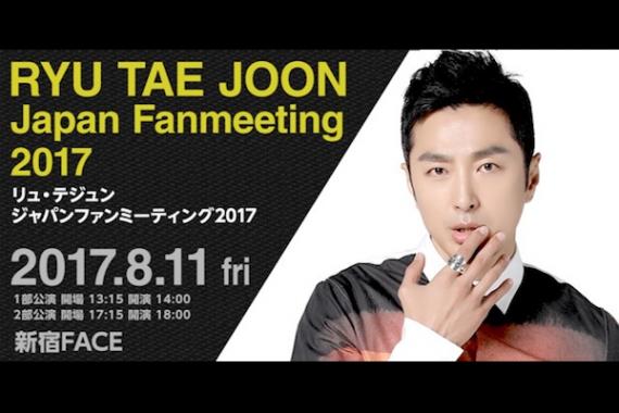 -リュ・テジュン ジャパンファンミーティング2017-(RYU TAE JOON Japan Fanmeeting 2017)