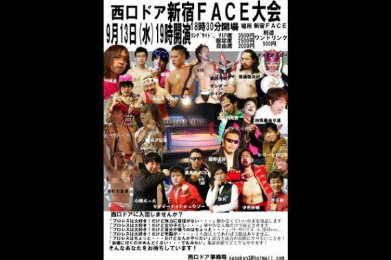 西口ドア新宿FACE大会