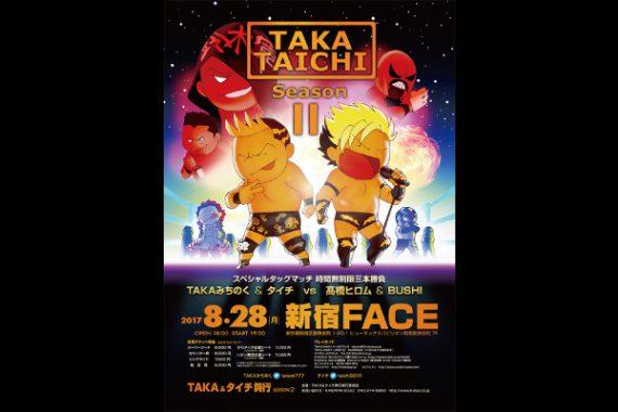 TAKA&タイチ興行 SEASON2