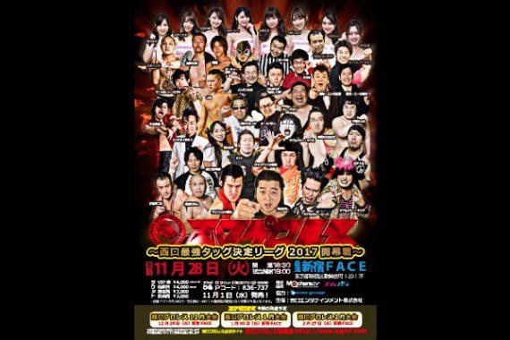 西口プロレス2017年11月大会~西口最強タッグ決定リーグ 2017開幕戦~