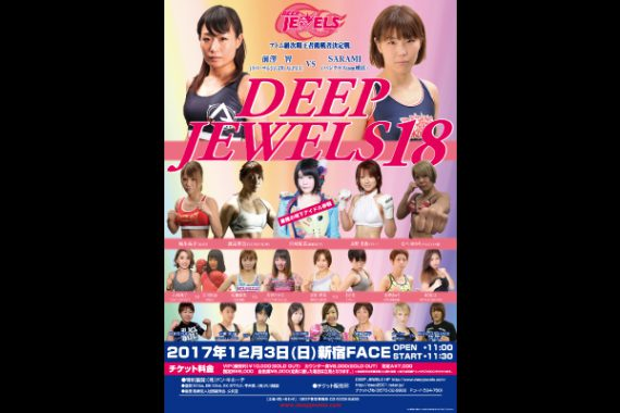 DEEP JEWELS18